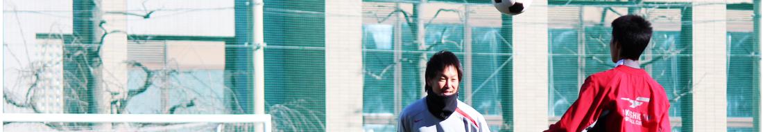 Football Life -久保田勲公式サイト- スクール