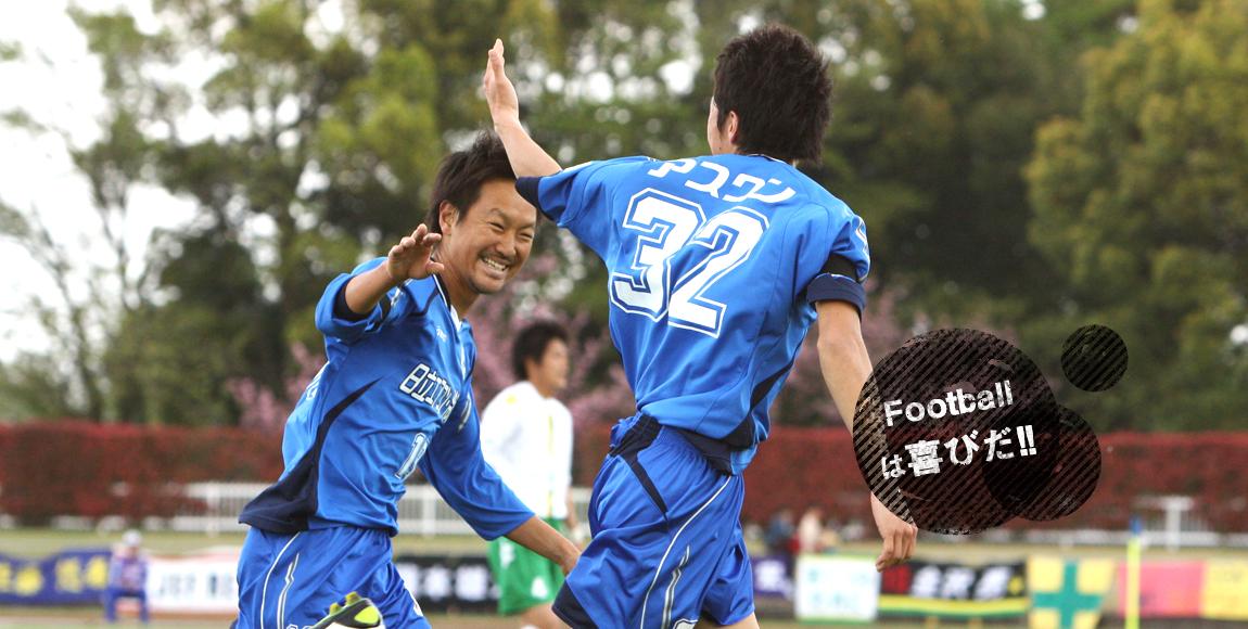 Footballは喜びだ!